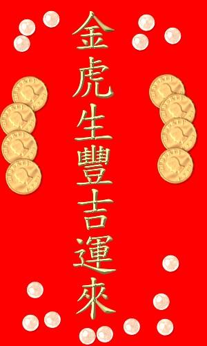 2010虎年好運.jpg