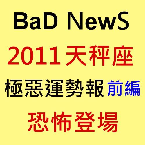 2011天秤座前編.jpg