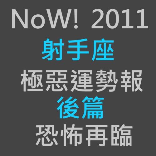 2011射手座後編.jpg