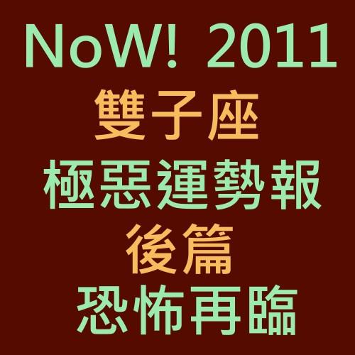 2011雙子座後編.jpg