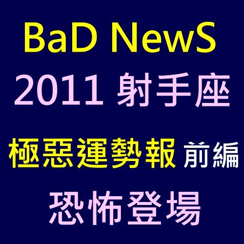 2011射手座前編.jpg