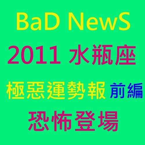 2011水瓶座前編.jpg