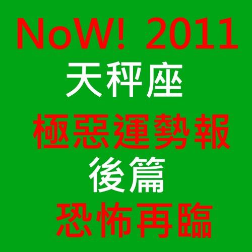2011天秤座後編.jpg