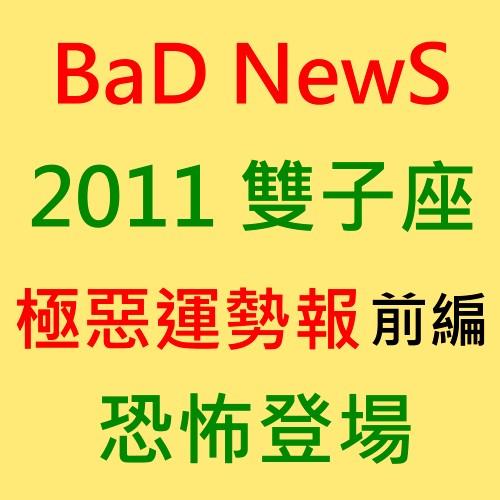 2011雙子座前編.jpg