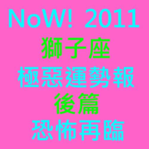 2011獅子座後編.jpg