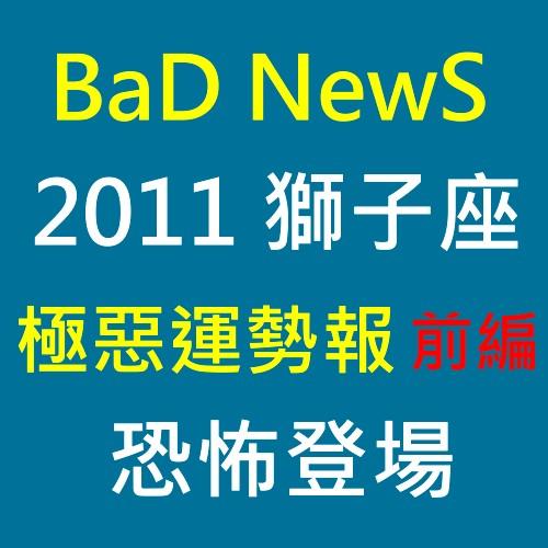 2011獅子座前編.jpg