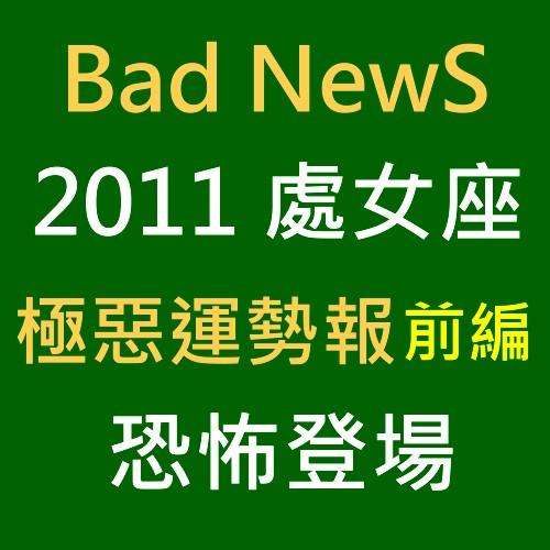 2011處女座前編.jpg