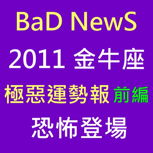 2011金牛座前編.jpg