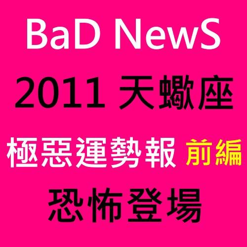 2011天蠍座前編.jpg
