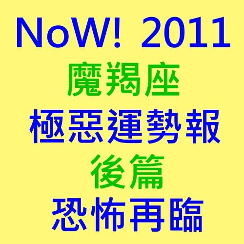 2011魔羯座後編.jpg