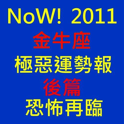 2011金牛座後編.jpg