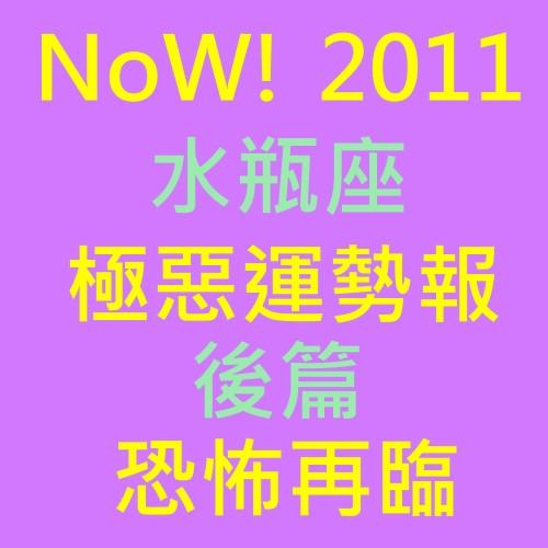 2011水瓶座後編.jpg