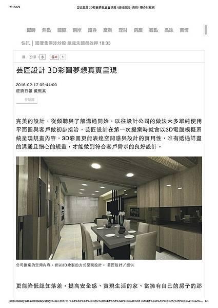 芸匠設計 3D彩圖夢想真實呈現 _ 建材新訊 _ 商情 _ 聯合財經網.jpg