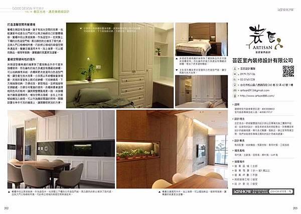 iDSHOW住宅影音誌vol.18_芸匠-2.jpg
