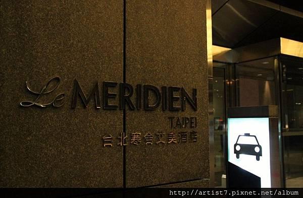 台北寒舍艾美酒店LE MERIDIEN TAIPEI (2).jpg