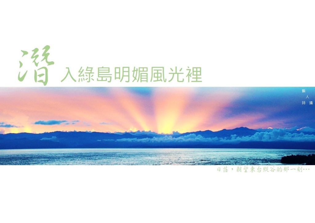 artist7-綠島.jpg