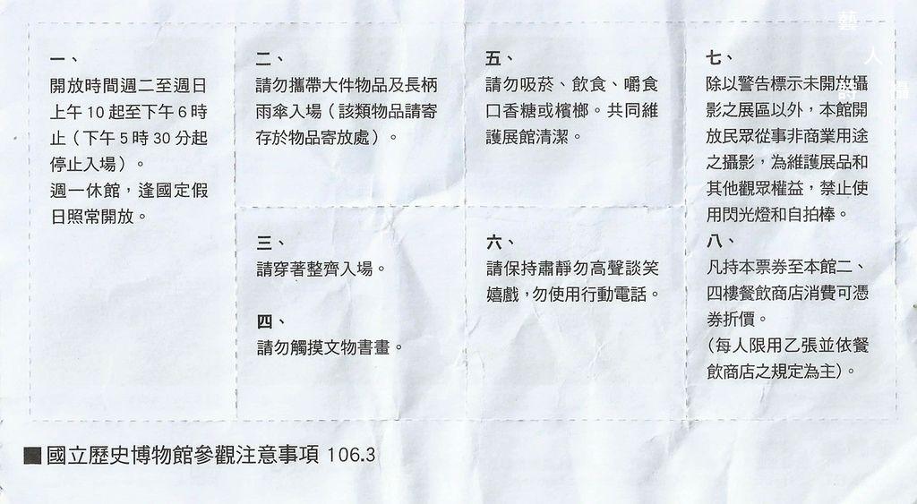 常玉門票-1.jpg