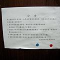 電梯內的重要事項公告