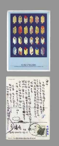軍旅【同梯-朝鴻寄來】19970724