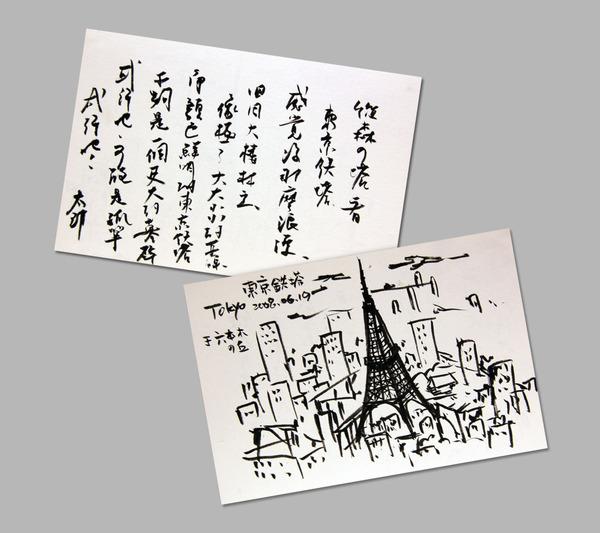 東京鐵塔記實20080619
