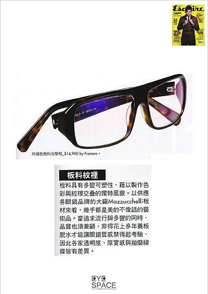 FRAMERSM,躍上Esquire國際中文版.jpg