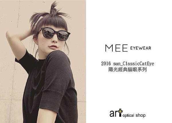 MEE-2016-sun_ClassicCatEye陽光經典貓眼-01.jpg