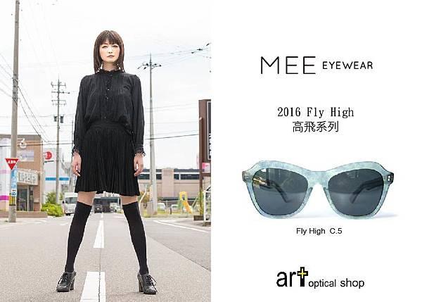MEE-2016 Fly High高飛系列-01.jpg