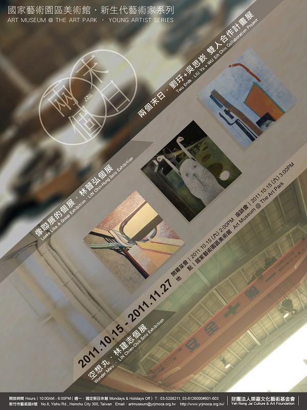 國家藝術園區美術館 ‧ 新生代藝術家系列 ── 空想丸:林建志個展、像聯展的個展:林晉弘個展、兩個末日:劉玗+吳思嶔雙人合作計畫展