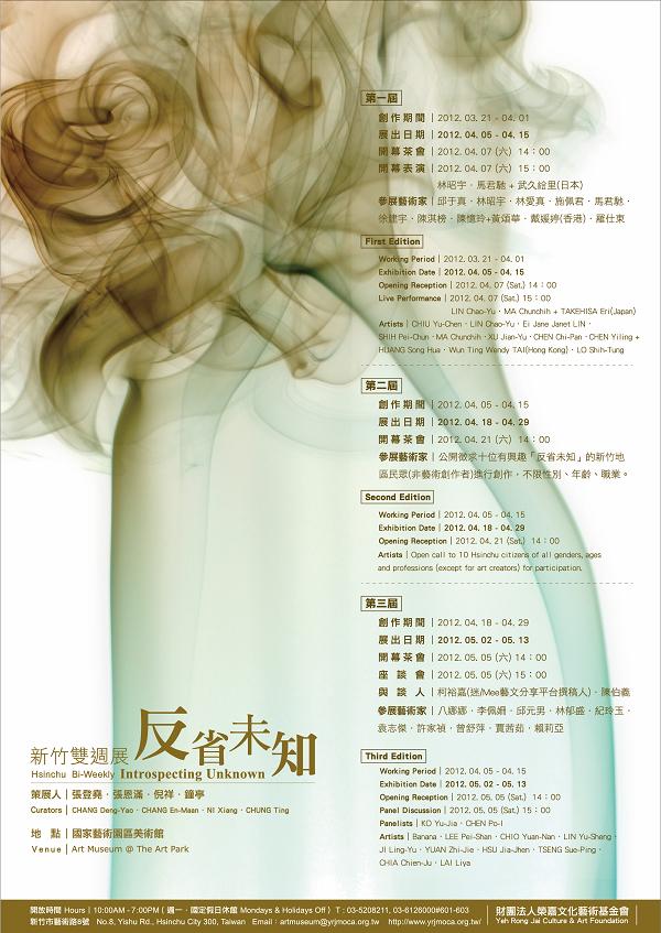 新竹雙週展:反省未知