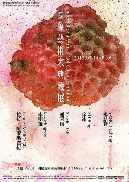 國家藝術園區美術館‧精選典藏系列 ─ 國際藝術家典藏展