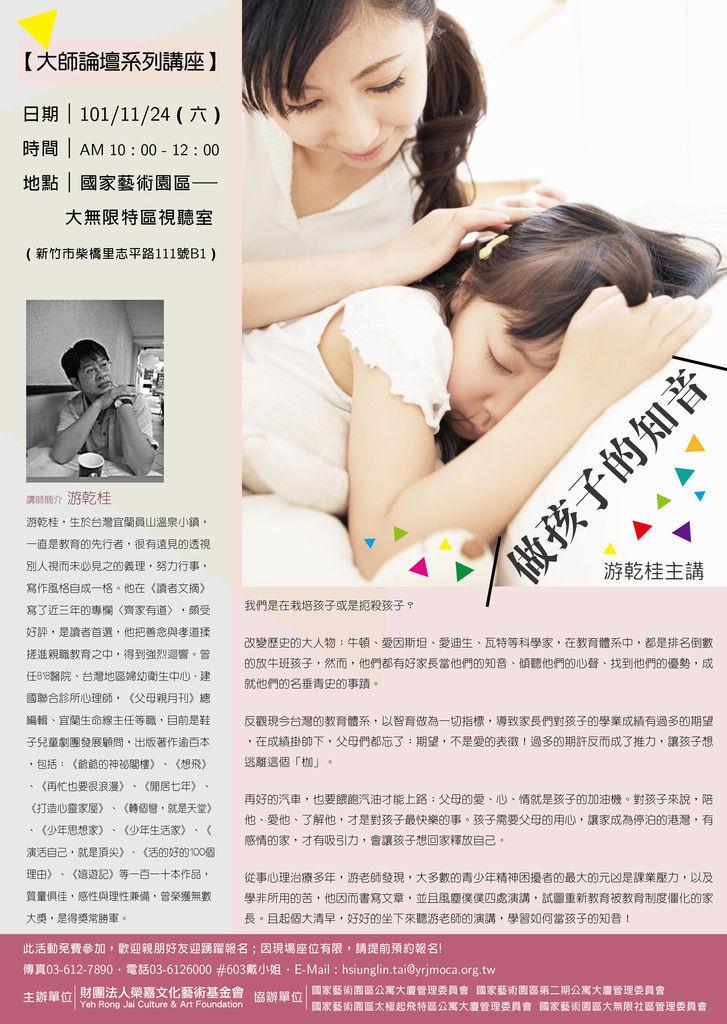 【大師論壇系列講座】11/24(六)AM10:00 做孩子的知音 -游乾桂主講