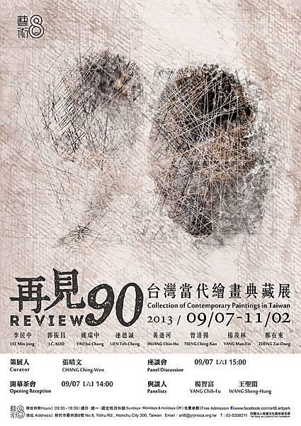 再見90 ─ 台灣當代繪畫典藏展