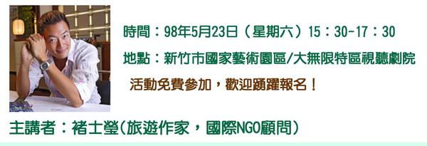 褚士瑩海報4-2時間地點.bmp