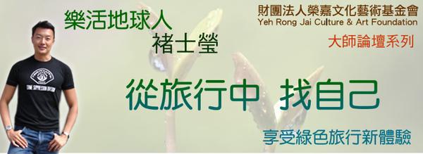 褚士瑩海報4-1講題.bmp