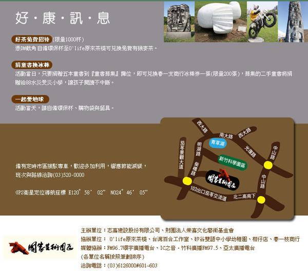 2009國家藝術園區草地樂活節