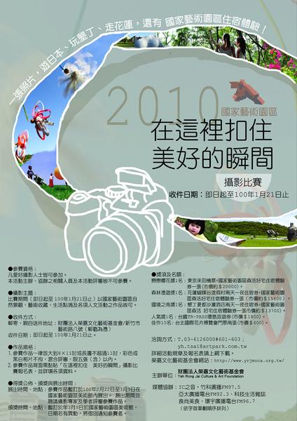 phto2010_poster.jpg