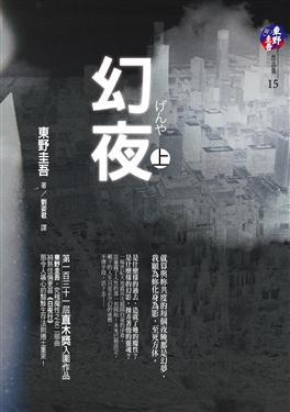 東野圭吾/幻夜(上+下)