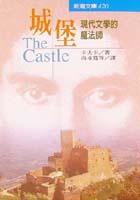 卡夫卡/城堡