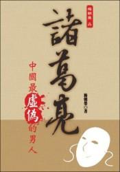 梅朝榮/諸葛亮:中國最虛偽的男人