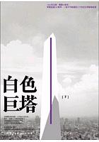 山崎豐子/白色巨塔(上+中+下)