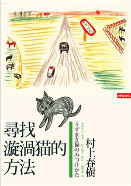 村上春樹/尋找漩渦貓的方法