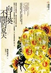 道尾秀介/向日葵不開的夏天