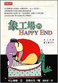 村上春樹/象工廠的HAPPY END