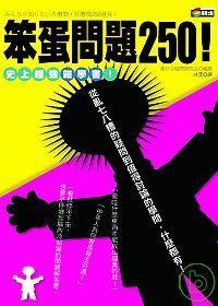 笨蛋問題250!/素朴な疑問探究会
