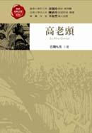 (2009)巴爾札克/高老頭(錦繡出版社版本)