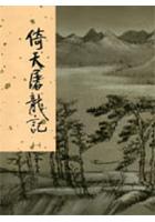 金庸/36本全集(1998~2000左右閱讀,國中時期閱讀)