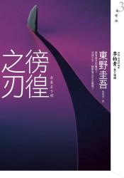 東野圭吾/徬徨之刃