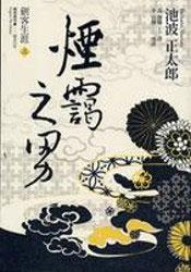 池波正太郎/劍客生涯<三>:煙靄之男