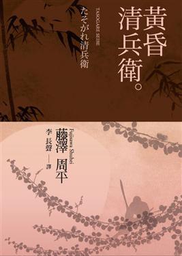 藤澤周平/黃昏清兵衛