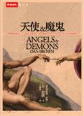 丹.布朗/天使與魔鬼